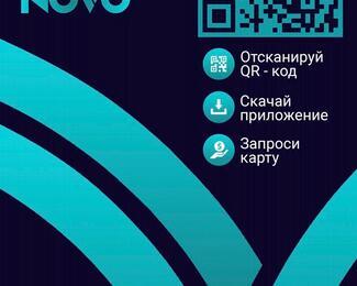Новая бонусная карта Novo в Hot2be