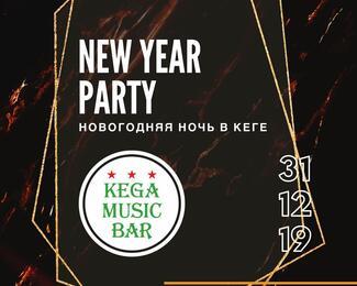 Новогодняя ночь в KEGA MUSIC BAR на Богенбай батыра
