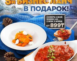 Акция «5-й Бизнес-Ланч в подарок» в ШашлыкоFF