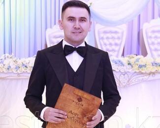 Асет Рахманбердиев: ваш праздник в надежных руках!
