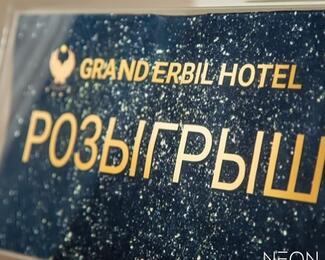 Grand ERBIL Hotel разыгрывает автомобиль!