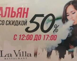 Скидка 50% на кальян в ресторане La Villa!