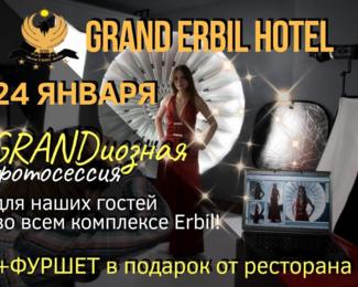 Приглашаем на фотосессию в Grand ERBIL Hotel