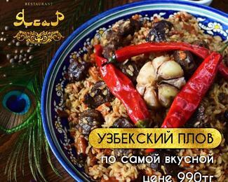 Вкуснейший узбекский плов в ресторане «Ясар»!
