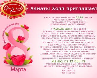 Almaty Hall поздравляет всех женщин с 8 Марта