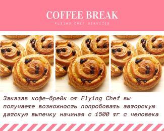 Кофе брейк с Flying chef