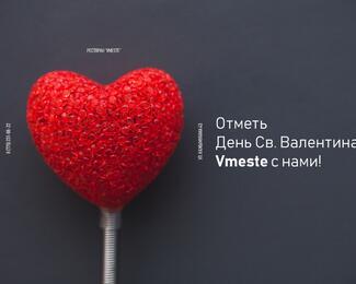 День Святого Валентина на зимней террасе Vmeste