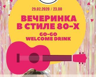 Вечеринка в стиле 80-х в KEGA MUSIC BAR на Богенбая