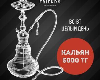 С воскресенья по вторник кальяны в Friends bar & terrace за 5000 тенге