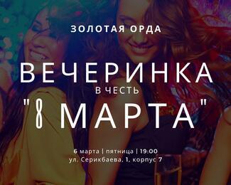 Банкетный зал «Золотая Орда» приглашает отметить 8 Марта
