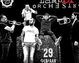 29 февраля  в «Нашем Баре» LampЫ Orchestra