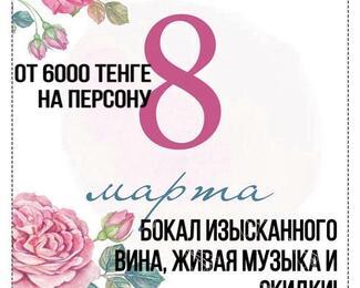 Международный женский день 7 и 8 марта 2020 года в зоне отдыха Чистые Пруды!