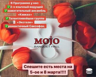 8 Марта в ресторане Mojo