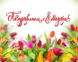 Ресторанный комплекс Sahil поздравляет всех милых дам с наступающим 8 марта!