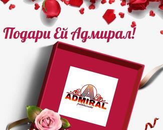 6,7,8 марта Адмирал приглашает на уикенд «Праздник весны и красоты»!