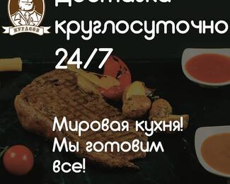 Доставка еды от ресторана «Пугасов»