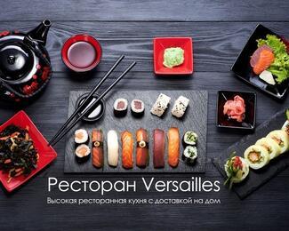 Доставка еды Versailles   Версаль