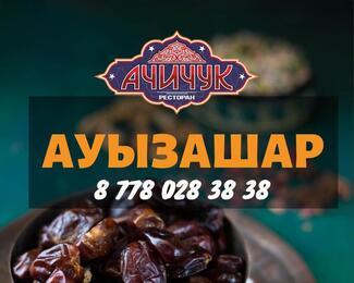 Меню на Ауызашар с доставкой на дом от ресторана Ачичук