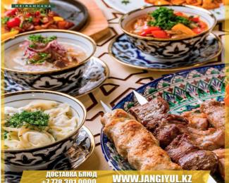 Закажите с ресторана Янгиюль доставку