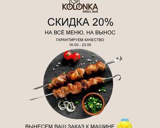 Еда на вынос от бара Kolonka