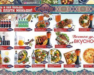 Заказывайте выгодные сеты в ресторане Ачичук!