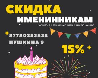 Ресторан «Ачичук» дарит именинникам скидку 15%