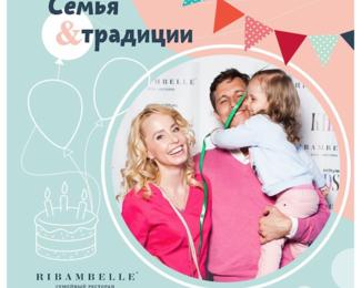 Обязательно посетите новый семейный ресторан Ribambelle