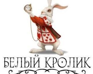 Приглашаем в новое детское кафе Белый кролик