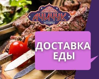 В Ачичук есть «доставка» по всему городу!