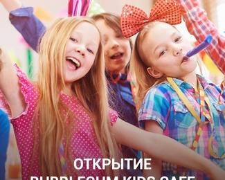Неделя безлимитного веселья в BubbleGum 🥳