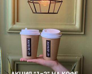 Акция на кофе 1=2