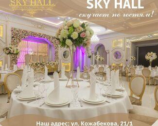 Sky Hall скучает по гостям!