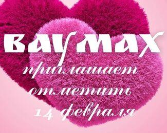 Гриль-бар BAYMAX приглашает отметить 14 февраля