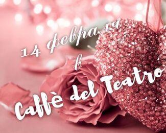 14 февраля в Caffe del Teatro