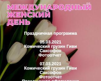 Ждём вас 5, 6, 7, 8 марта!