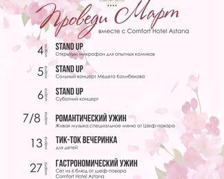 Проведи март вместе с Comfort Hotel Astana