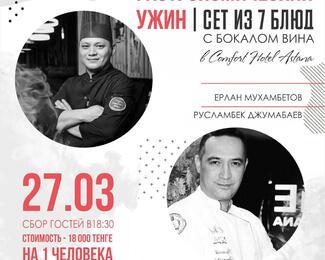 Сет из 7 блюд + бокал вина от шеф повара Comfort Otel Astana