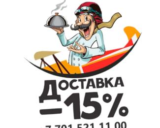 -15% от суммы счета при доставке