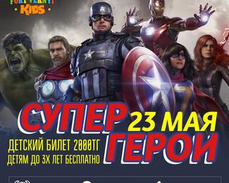 Детский праздник 23 мая