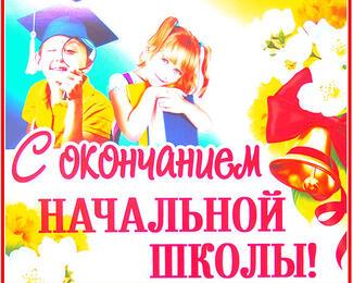 Выпускные праздники для школьников