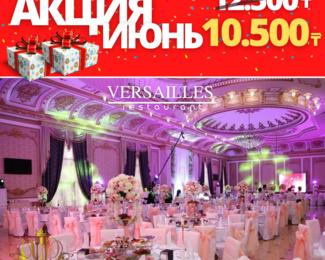Акция в банкетном зале Versailles!