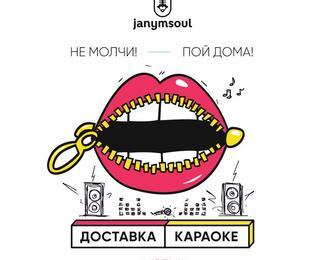 НЕ МОЛЧИ — ПОЙ ДОМА вместе с Janym Soul!