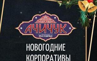 Ачичук
