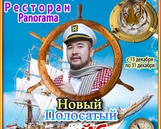 Новогодний корпоратив с шоу программой в ресторане Panorama!!!